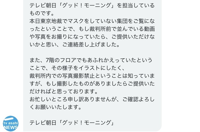 テレビ朝日 裁判所 写真 撮影禁止 DMに関連した画像-02