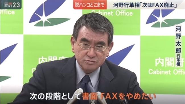 【止まらねえ】河野太郎疾風怒濤大臣、ハンコの次は書類とFAXを駆逐へ
