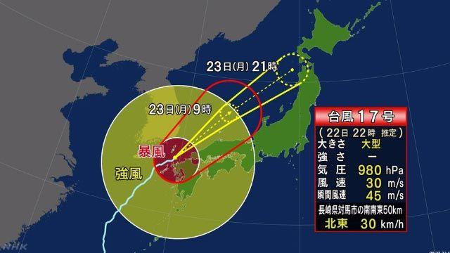 台風17号 九州 停電に関連した画像-01