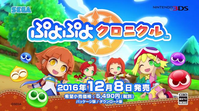 ぷよぷよ ぷよぷよクロニクル RPG バトル オンライン対戦 アルルに関連した画像-14