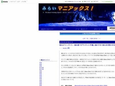 WiiU 任天堂 XboxOne 消費者に関連した画像-02