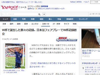 サッカー日本代表 W杯 ワールドカップ 記録 フェアプレー 本田圭佑に関連した画像-01