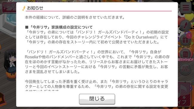 今井リサ 弟 設定 炎上 バンドリ ストーリー 矛盾 ガールズバンドパーティ!に関連した画像-05