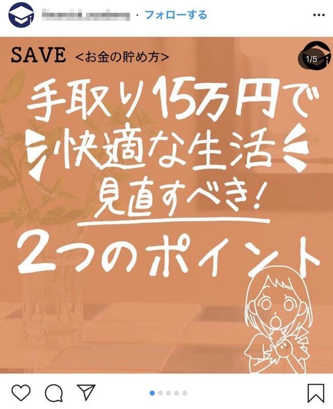 インスタグラム インスタ 日本 ヤバい 地獄 投稿 手取り 15万円に関連した画像-03