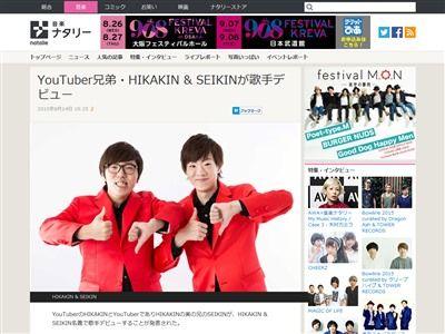 ヒカキン セイキン YouTube ユーチューバー 歌手デビュー テーマ 兄弟 作詞作曲に関連した画像-02