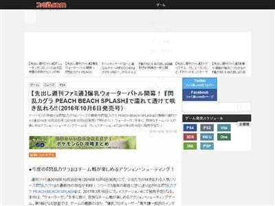 閃乱カグラ ピーチビーチスプラッシュ 濡れ透け シューティングに関連した画像-02