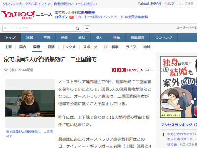 オーストラリア 二重国籍 議員 資格停止 日本 蓮舫に関連した画像-02
