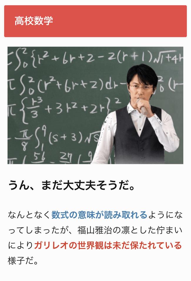 ガリレオ ドラマ 福山雅治 数式 算数 数学に関連した画像-02