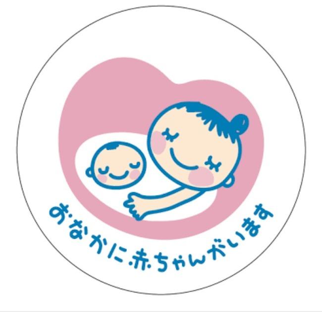 マタニティマーク パロディグッズ おそ松さん 妊娠 妊婦 二次創作 グッズ 缶バッジに関連した画像-02