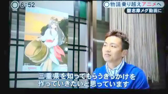 碧志摩メグ 三重県 萌えキャラ ご当地キャラ 公認取り消し 騒動 復権に関連した画像-29