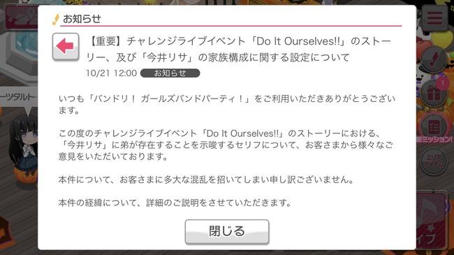 今井リサ 弟 設定 炎上 バンドリ ストーリー 矛盾 ガールズバンドパーティ!に関連した画像-04