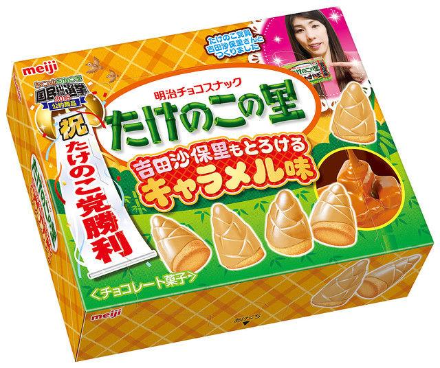 吉田沙保里 たけのこの里 吉田沙保里もとろけるキャラメル味に関連した画像-03