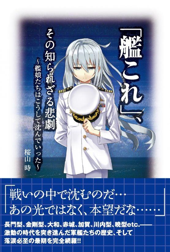 艦これ 書籍に関連した画像-02