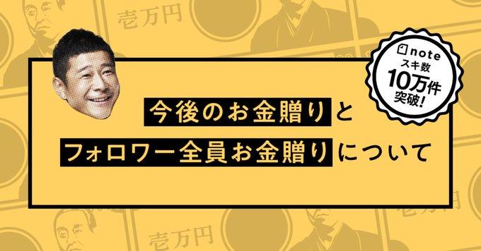 前澤友作 お金配り アプリに関連した画像-01