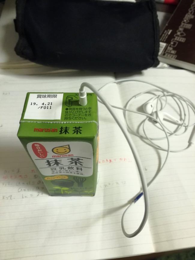 イヤホン 抹茶に関連した画像-02