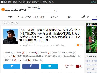 ピエール瀧 俳優 吉田豪 映画に関連した画像-02