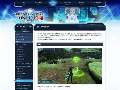 ファンタシースターオンライン2 PSO2 スタミナ制 ソシャゲ ネトゲ オンラインゲーム セガ PS4に関連した画像-02