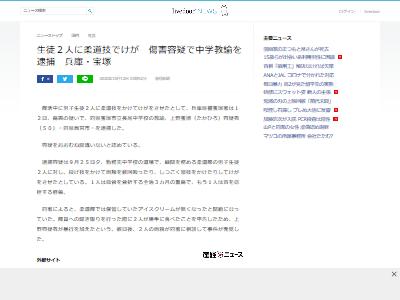 柔道部生徒大怪我教師逮捕に関連した画像-02