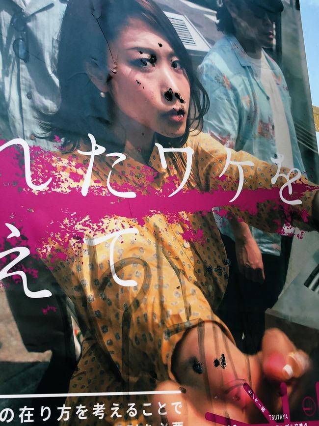 喫煙者 渋谷 ポスターに関連した画像-03