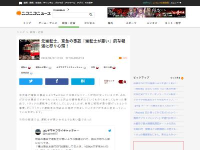 京浜急行電鉄 京急 事故 元運転士 報道に関連した画像-02