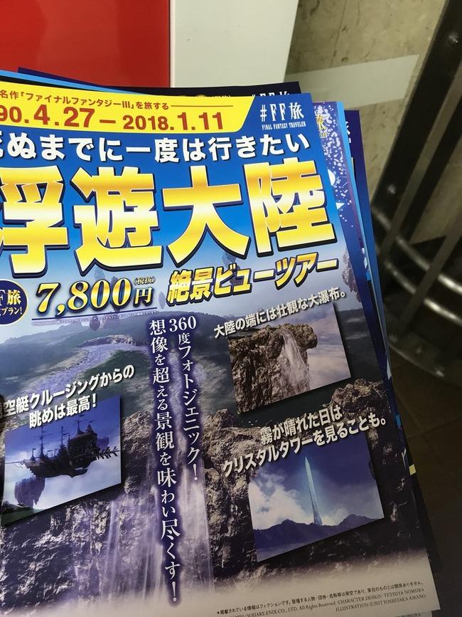 ファイナルファンタジー FF旅 パンフレット チラシ ディシディア 広告 新宿駅に関連した画像-07