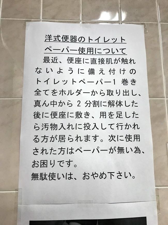 トイレ トイレットペーパー 張り紙に関連した画像-02