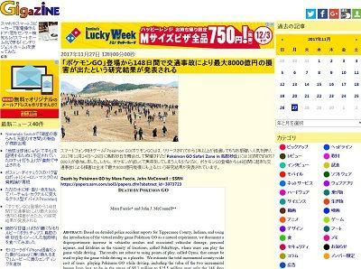 ポケモンGO 損害 交通事故に関連した画像-02