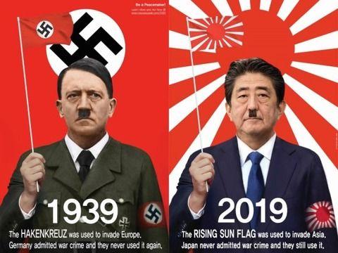 韓国 旭日旗 ヒトラー 安倍 プロパガンダ 情報宣伝工作に関連した画像-03
