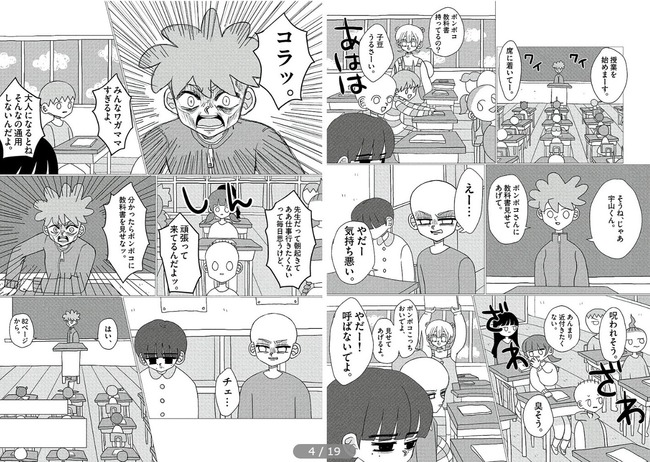 小学館新人コミック大賞 鬼 浄土るるに関連した画像-04