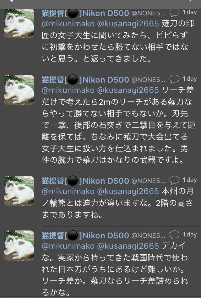 ツイッター 嘘松 熊 牛刀に関連した画像-08
