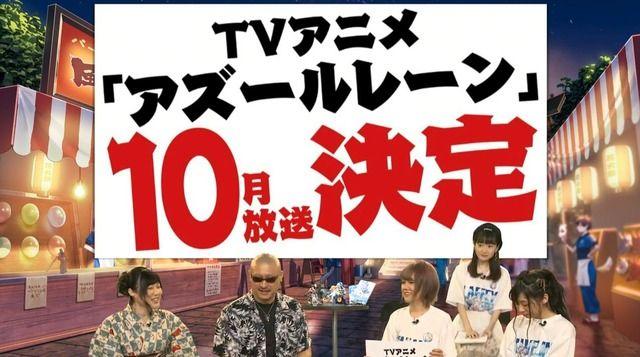 アズールレーン アズレン TVアニメ 10月 放送開始に関連した画像-02