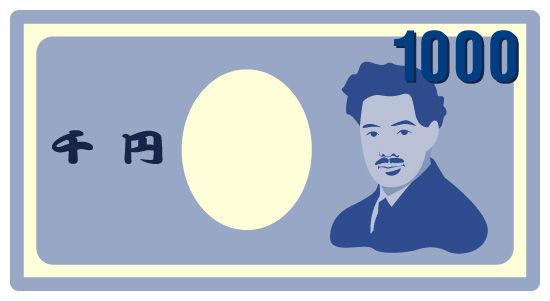 1000円 残高 残金 ポイント クーポンに関連した画像-01