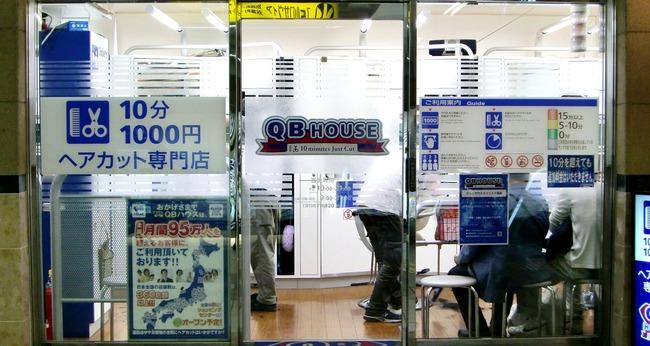 1000円カット QBハウス 値上げ 1200円に関連した画像-01
