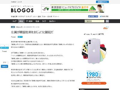 左翼 韓国批判 躍起 東京新聞 朝日新聞 小林よしのりに関連した画像-02