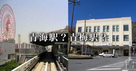 アイドル 駅 青梅 青海に関連した画像-01