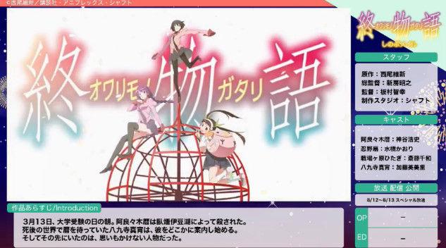 終物語 2017年夏アニメ 2期 特番 スペシャル放送 放送日に関連した画像-03