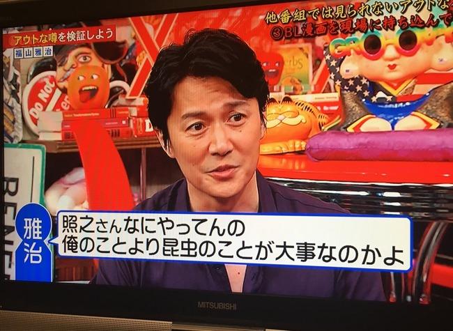 福山雅治 BL漫画 香川照之 ナマモノ BL 腐男子 アウトデラックスに関連した画像-04