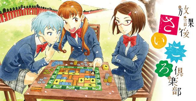 放課後さいころ倶楽部 アニメ化 中道裕大 ボードゲーム アナログゲーム 非電源ゲームに関連した画像-01