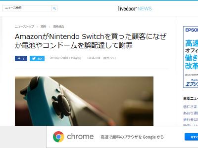 Amazon ニンテンドースイッチ 客 誤配達に関連した画像-02