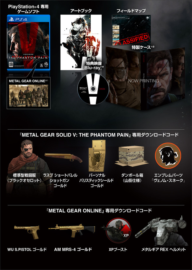special_ps4