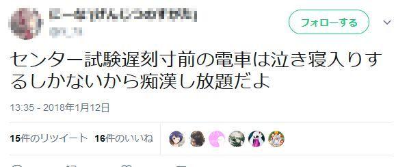 センター試験 痴漢 クズ 日本 NHK 女だけの街 犯罪予告 冗談に関連した画像-07