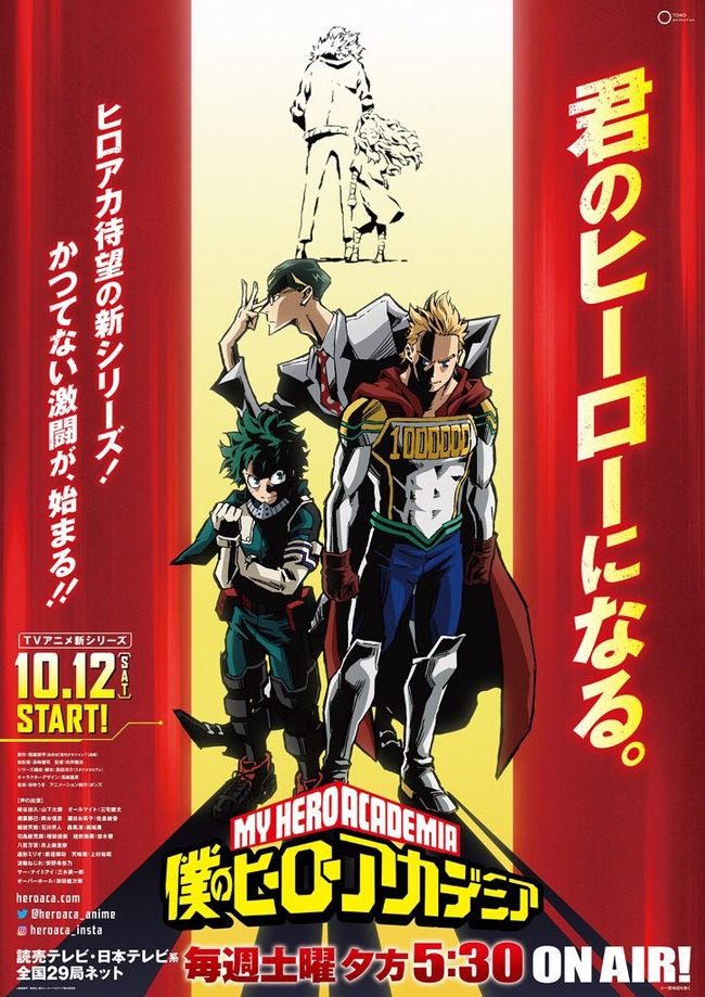 TVアニメ 僕のヒーローアカデミア』 4期 放送決定に関連した画像-02