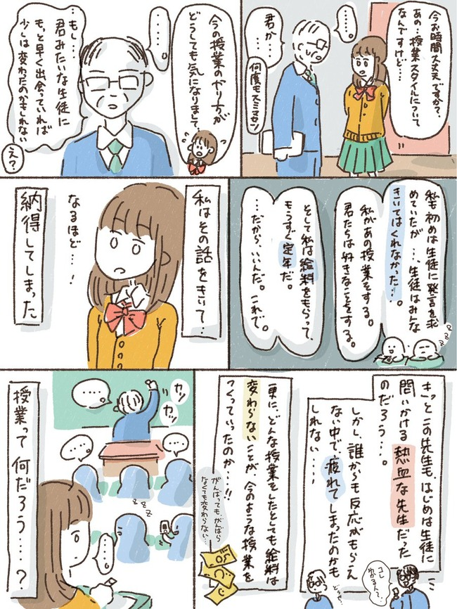 授業 マンガ 高校生に関連した画像-02