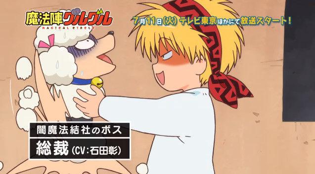 魔法陣グルグル PV 声優 新アニメ 櫻井孝宏 石田彰に関連した画像-13
