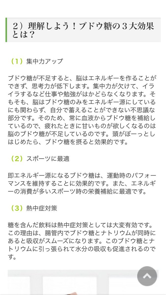 熱中症 猛暑 ラムネ菓子 ラムネ ブドウ糖 集中力 宿題 二日酔いに関連した画像-02