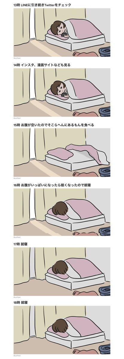 休日 ベッド 睡眠に関連した画像-03