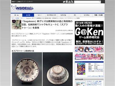 スプラトゥーン 有田焼 唐津焼 皿 小皿 豆皿 コラボ 佐賀県 伝統工芸品 イカに関連した画像-02
