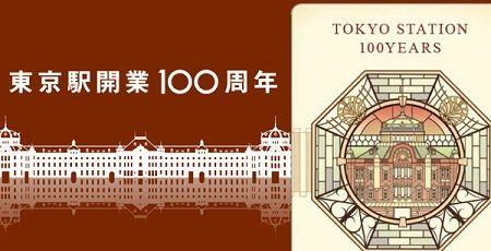 東京駅100周年記念Suica 来年 101年に関連した画像-01