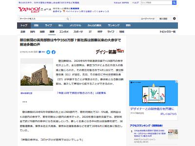 朝日新聞 創業以来 大赤字 高齢者 新聞離れ 加速に関連した画像-02