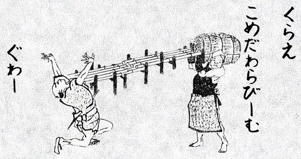 打ちこわし 暴動 日本文化 風雲児たちに関連した画像-01